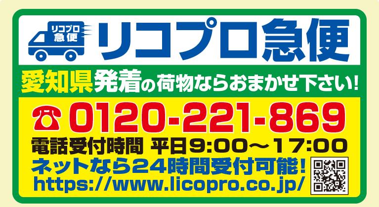 リコプロ急便01